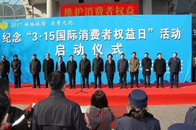 """""""3•15国际消费者权益日""""市装协在行动"""